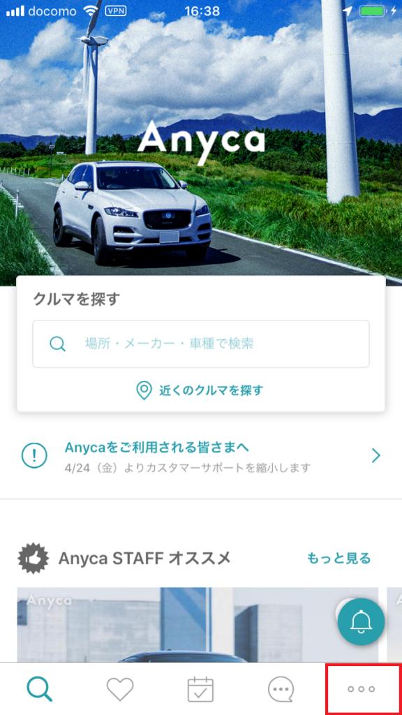 Anyca(エニカ)メニュー