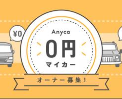 エニカ0円マイカー