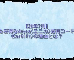 Anyca(エニカ)招待コード